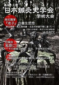 第23回日本鍼灸史学会.jpg